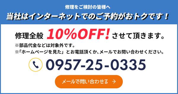 岸自動車鈑金はインターネットでのご予約がオトク!修理費10%OFF!